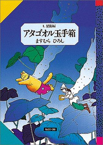 アタゴオル玉手箱 (1) (偕成社ファンタジーコミックス)の詳細を見る