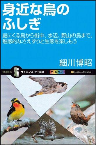 身近な鳥のふしぎ (サイエンス・アイ新書)の詳細を見る