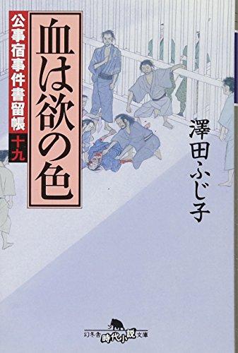公事宿事件書留帳十九 血は欲の色 (幻冬舎時代小説文庫)