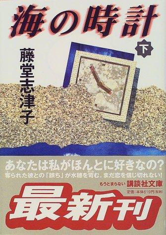 海の時計 (下) (講談社文庫)の詳細を見る