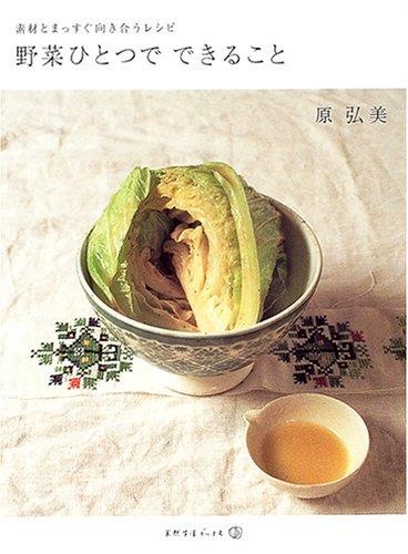 野菜ひとつでできること―素材とまっすぐ向き合うレシピ (天然生活ブックス)の詳細を見る