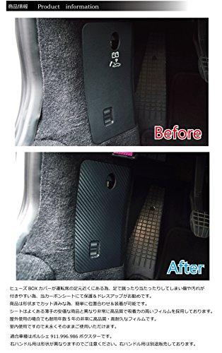 PORSCHE ポルシェ 911,996,986ボクスター (左ハンドル/Left handle)専用ヒューズボックスプロテクションシート Fuse box Protection sheet jusby Realize