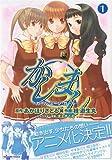かしまし 1―ガール・ミーツ・ガール (電撃コミックス)