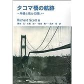 タコマ橋の航跡―吊橋と風との闘い