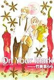 On Your Mark (バーズコミックス ルチルコレクション)