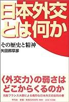日本外交とは何か―その歴史と精神