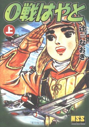 0戦はやと (上) (マンガショップシリーズ (22))