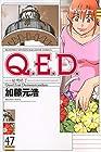 Q.E.D.証明終了 第47巻