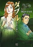 ダブル~背徳の隣人~(3) (ニチブンコミックス)