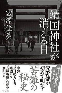 靖国神社が消える日の書影