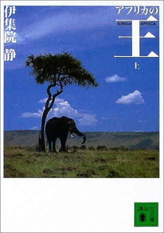 アフリカの王 上 (講談社文庫 い 63-13)の詳細を見る