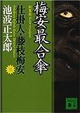 新装版・梅安最合傘 仕掛人・藤枝梅安(三) (講談社文庫)
