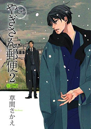 【Amazon.co.jp限定】やぎさん郵便 2 イラストカード付 (シトロンコミックス)の詳細を見る