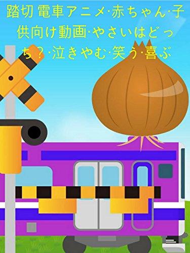 踏切 電車アニメ・赤ちゃん・子供向け動画・やさいはどっち?・泣きやむ・笑う・喜ぶ