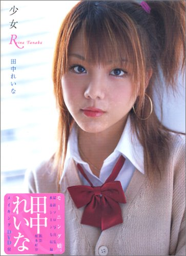 田中れいな写真集「少女R」の詳細を見る