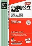京都府公立高等学校 中期選抜 CD付   2017年度受験用 赤本 30261 (公立高校入試対策シリーズ)