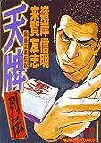 天牌列伝 / 来賀 友志 のシリーズ情報を見る