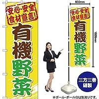 のぼり旗 有機野菜 YN-1044(三巻縫製 補強済み)【宅配便】 [並行輸入品]