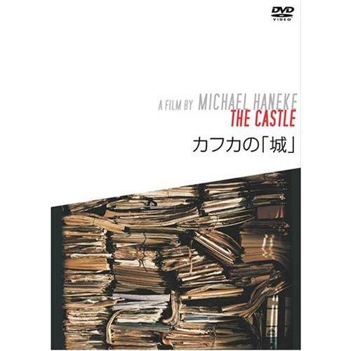 カフカの「城」 [DVD]の詳細を見る