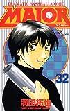 Major―Dramatic baseball comic (32) (少年サンデーコミックス)