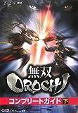 「無双OROCHI コンプリートガイド 下」の画像