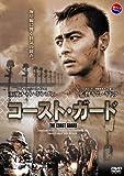 コースト・ガード [DVD] 画像