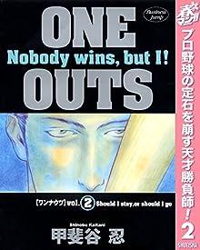 ONE OUTS【期間限定無料】 2 (ヤングジャンプコミックスDIGITAL)