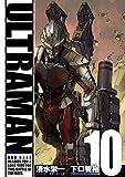 ULTRAMAN10(ヒーローズコミックス)