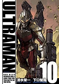 ULTRAMAN10(ヒーローズコミックス)