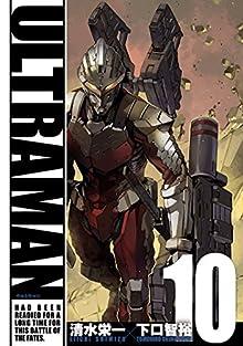 [清水栄一x下口智裕] Ultraman 第01-10巻