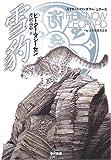 雪豹 (ハヤカワ文庫NF―ライフ・イズ・ワンダフル・シリーズ)
