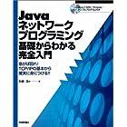 Java ネットワーク プログラミング 基礎からわかる 完全入門
