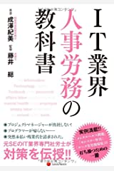 IT業界 人事労務の教科書 Textbook of IT Industry Personnel and Labor Management 単行本(ソフトカバー)