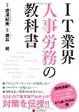 IT業界 人事労務の教科書 Textbook of IT Industry Personnel and Labor Management