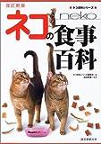 ネコの食事百科 (カラー版ネコ百科シリーズ) 画像