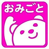 こどものかおミニスタンプ浸透印おみごとくま(インク:ピンク)(0542-150)