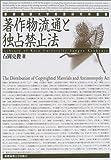 著作物流通と独占禁止法 (慶応義塾大学産業研究所叢書)