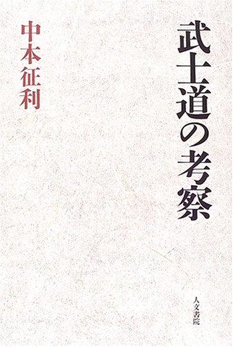 武士道の考察