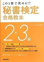 秘書検定2・3級合格教本―この1冊で決める!! (SHINSEI LICENSE MANUAL)