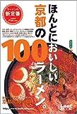 ほんとにおいしい京都の100ラーメン。 (Leaf mook)