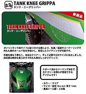 JP Moto-Mart タンク・ニーグリッパー クリア 2枚セット 直径10cm TNG1012