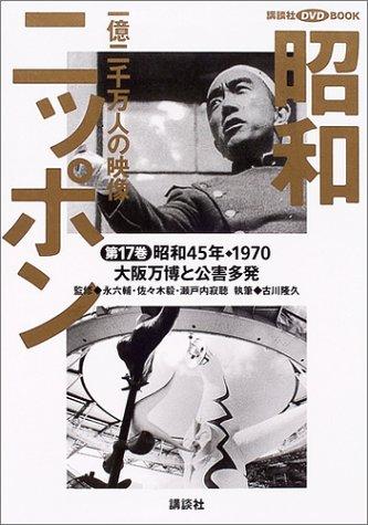 昭和ニッポン〈第17巻〉大阪万博と公害多発 (昭和45年・1970)—一億二千万人の映像 (講談社DVDBOOK)