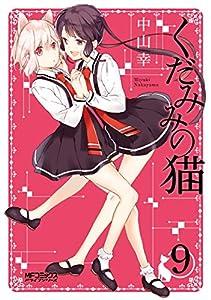 くだみみの猫 9 (MFコミックス アライブシリーズ)