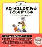 AD HD、LDがある子どもを育てる本 (健康ライブラリーイラスト版) 画像