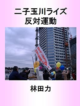 [Riki, Hayashida]の二子玉川ライズ反対運動7