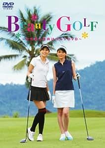 Beauty GOLF~女性初心者向けゴルフDVD~