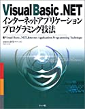 Vusual Basic .Net インターネットアプリケーションプログラミング技法