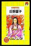 日野富子―応仁の乱に生きる (講談社 火の鳥伝記文庫)