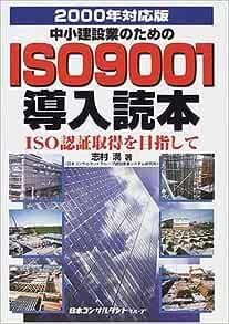 中小建設業のためのISO9001導入読本―ISO認証取得を目指して〈2000年 ...