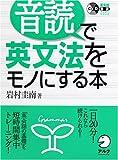 音読で英文法をモノにする本 (英会話・音読マスターシリーズ)